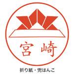 折り紙・兜ハンコ