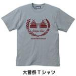 大嘗祭Tシャツ