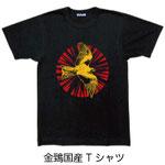 金鵄国産Tシャツ