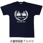 大嘗祭国産Tシャツ