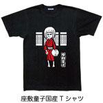 座敷童子国産Tシャツ