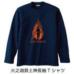 火之迦具土神長袖Tシャツ