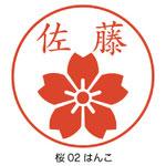 桜02はんこ