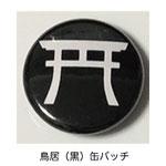 鳥居(黒)缶バッチ