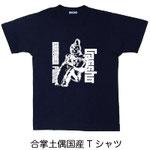 合掌土偶国産Tシャツ
