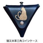 猫又本革三角コインケース