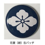 花菱(紺)缶バッチ