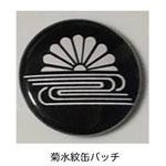 菊水紋缶バッチ