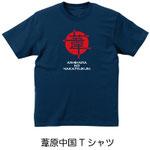 葦原中国Tシャツ