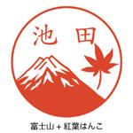富士山+紅葉はんこ