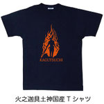 火之迦具土神国産Tシャツ