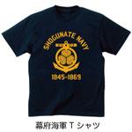 幕府海軍Tシャツ