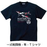 一式戦闘機-隼-Tシャツ
