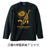 三種の神器長袖Tシャツ
