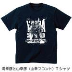 海幸彦と山幸彦(山幸フロント)Tシャツ
