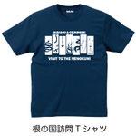 根の国訪問Tシャツ