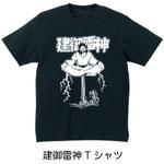 建御雷神Tシャツ