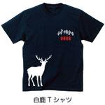 白鹿Tシャツ