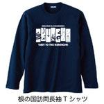 根の国訪問長袖Tシャツ