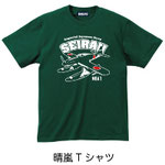 晴嵐Tシャツ