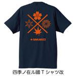四季ノ在ル國Tシャツ改