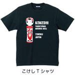 こけしTシャツ