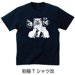狛猫Tシャツ改