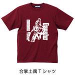 合唱土偶Tシャツ