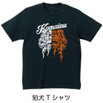 狛犬Tシャツ