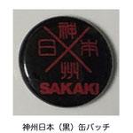 神州日本(黒)缶バッチ