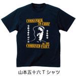 山本五十六Tシャツ