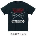 日本刀Tシャツ