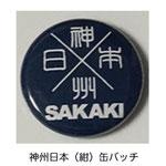 神州日本(紺)缶バッチ