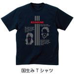国生みTシャツ