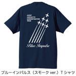 ブルーインパルス(スモークver.)Tシャツ