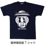 猫神様国産Tシャツ
