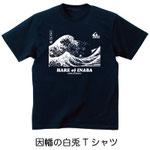 因幡の白兎Tシャツ