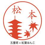 五重塔+紅葉はんこ