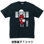 座敷童子Tシャツ