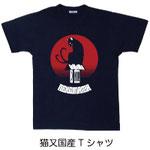 猫又国産Tシャツ
