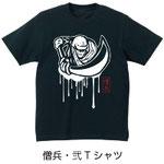 僧兵・弐Tシャツ
