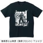 海幸彦と山幸彦(海幸フロント)Tシャツ