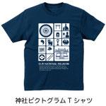 神社ピクトグラムTシャツ