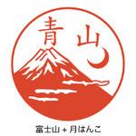 富士山+月はんこ