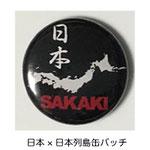 日本×日本列島缶バッチ