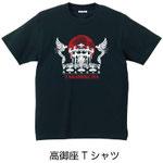 高御座Tシャツ