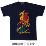 鳳凰国産Tシャツ