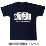 根の国訪問国産Tシャツ