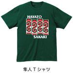 隼人Tシャツ