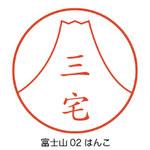 富士山02はんこ